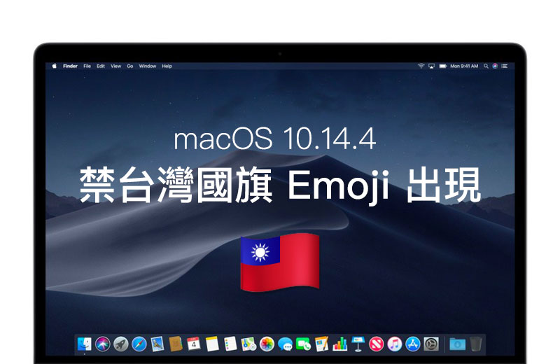 中國持續對台施壓!命令蘋果 macOS 產品禁止顯示台灣國旗(含解決方法)