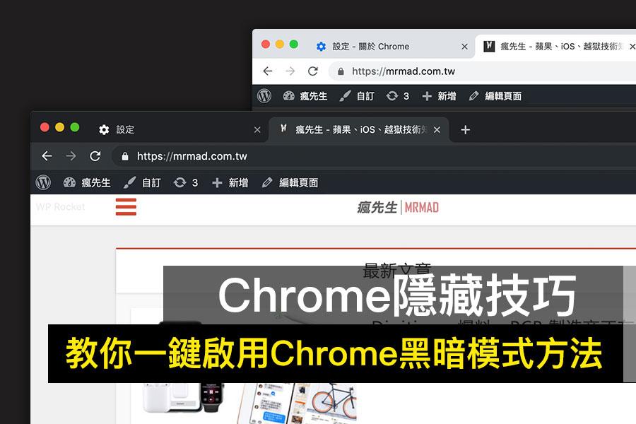Chrome 黑暗模式來了!教你一鍵啟用Google Chrome瀏覽器黑化效果