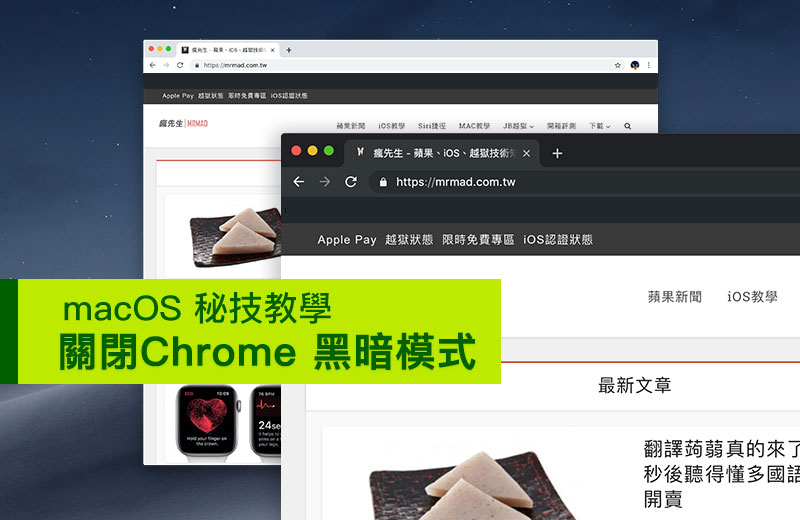 教你關閉 macOS Google Chrome 黑暗模式風格