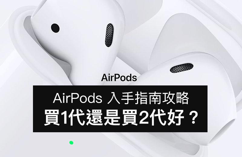 AirPods 1 代與 AirPods 2 代比較,分析告訴你購買哪款比較好