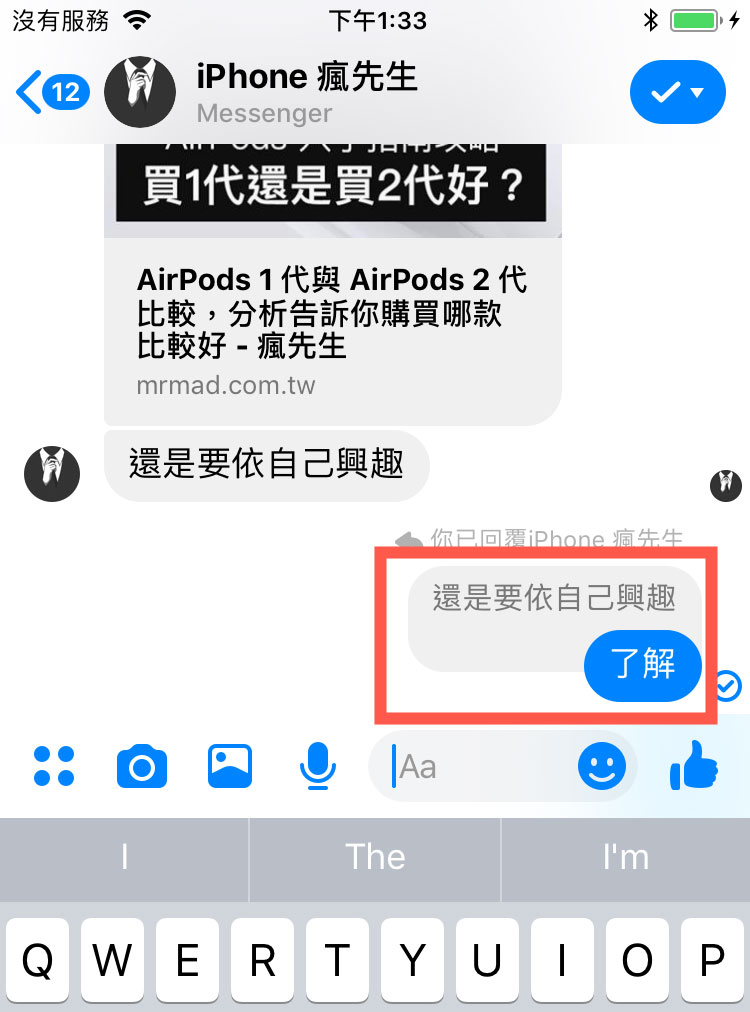回覆 Facebook Messenger 特定訊息教學5