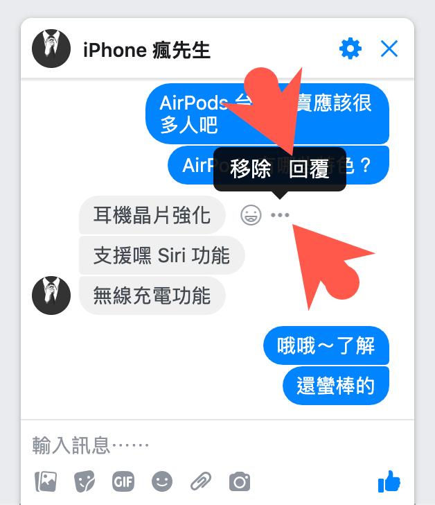 回覆 Facebook Messenger 特定訊息教學1