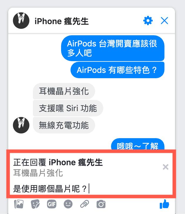 回覆 Facebook Messenger 特定訊息教學2