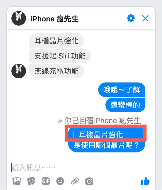 回覆 Facebook Messenger 特定訊息教學3