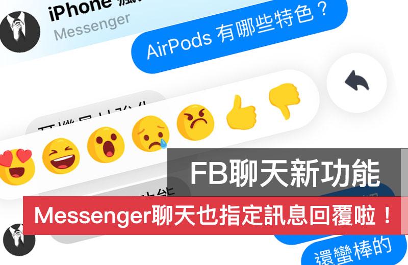 Facebook Messenger 「回覆」訊息功能教學:讓聊天對話不再剛尬