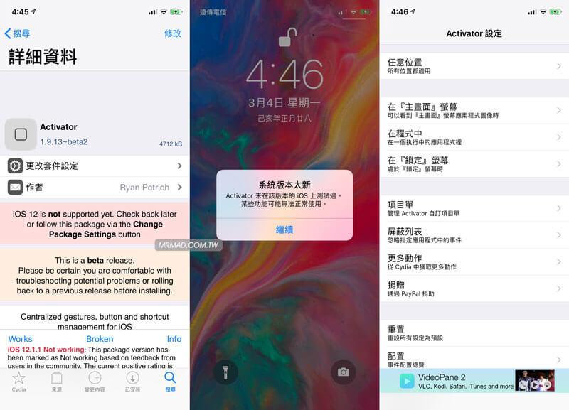 教你修正 Activator 在 iOS 12 上會導致閃退無法使用問題