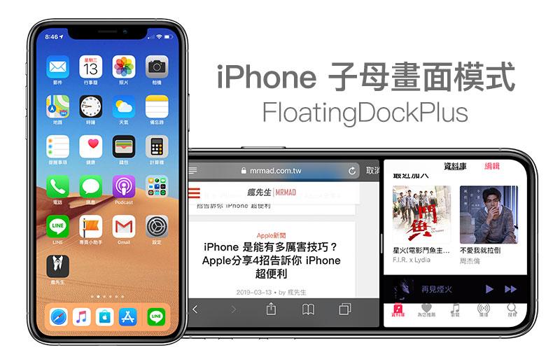 iPhone 多工處理也能實現 iPad 子母畫面,用FloatingDockPlus 即可辦到