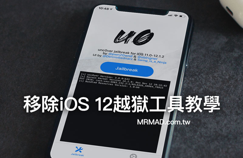 如何移除 iOS 11 ~ iOS 12 越獄工具 Unc0ver 教學