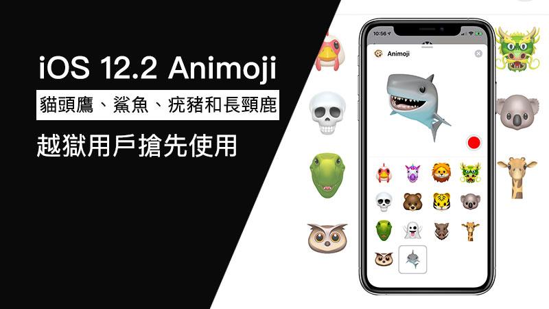 免升 iOS 12.2 就能立即使用 4 款新 Animoji ,限定越獄用戶使用