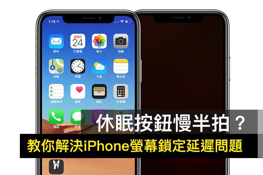 解決 iPhone XS 按休眠按鈕總是慢半拍?教你一鍵修正螢幕鎖定延遲
