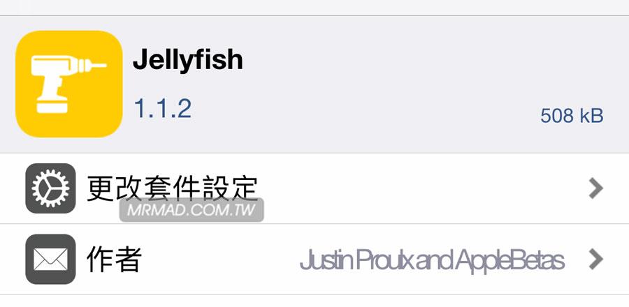 Jellyfish 透過軟體源安裝教學