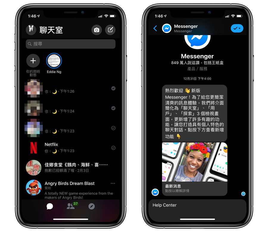 Facebook Messenger 夜間模式來了!教你一秒解開 iOS 神秘風格模式3