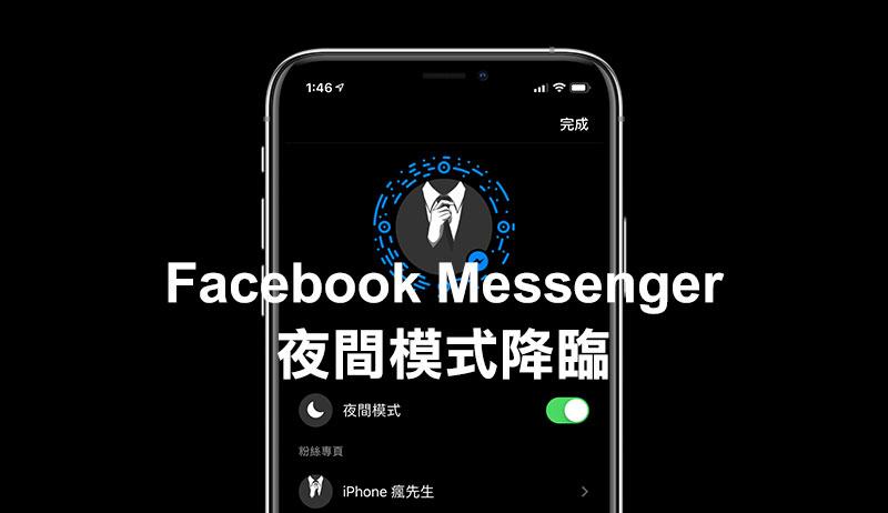 Facebook Messenger 夜間模式來了!教你一秒解開 iOS 神秘風格模式