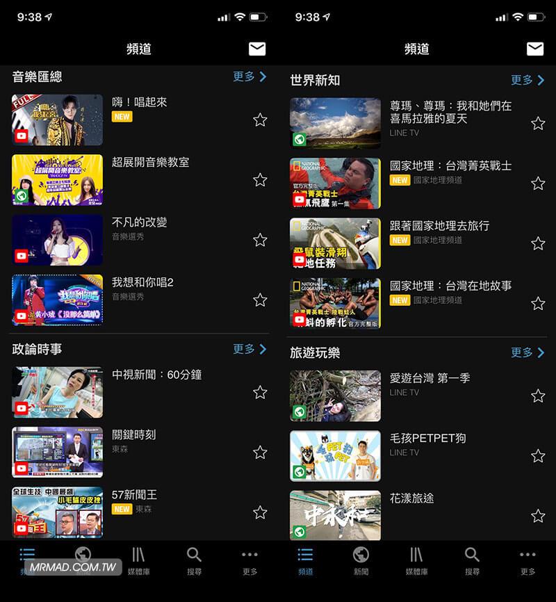 免費第四台 MixerBoxTV 操作介紹8
