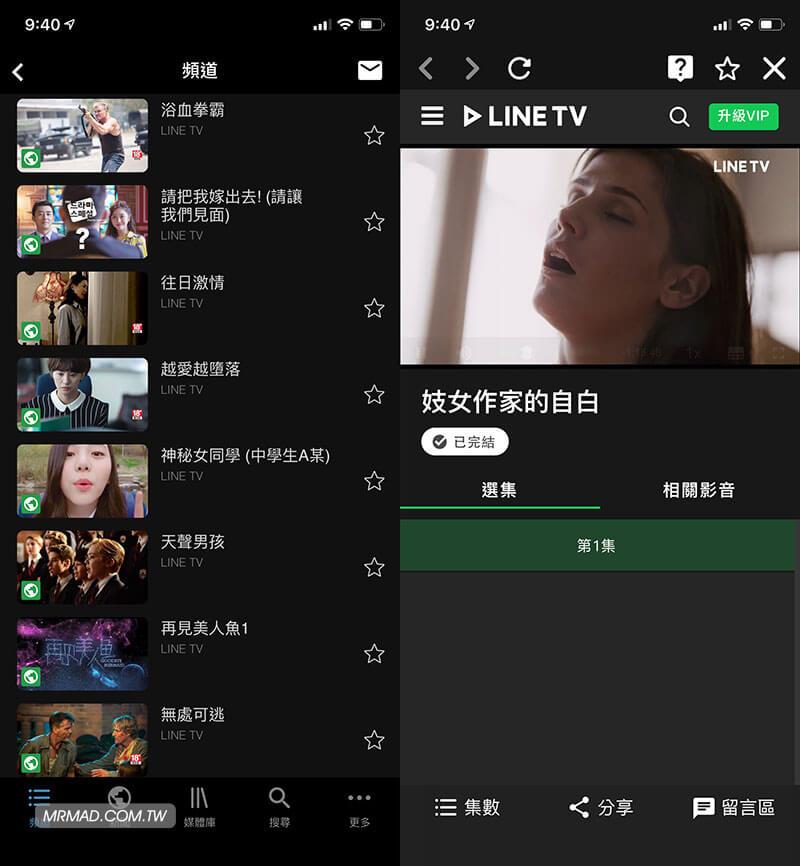 免費第四台 MixerBoxTV 操作介紹7