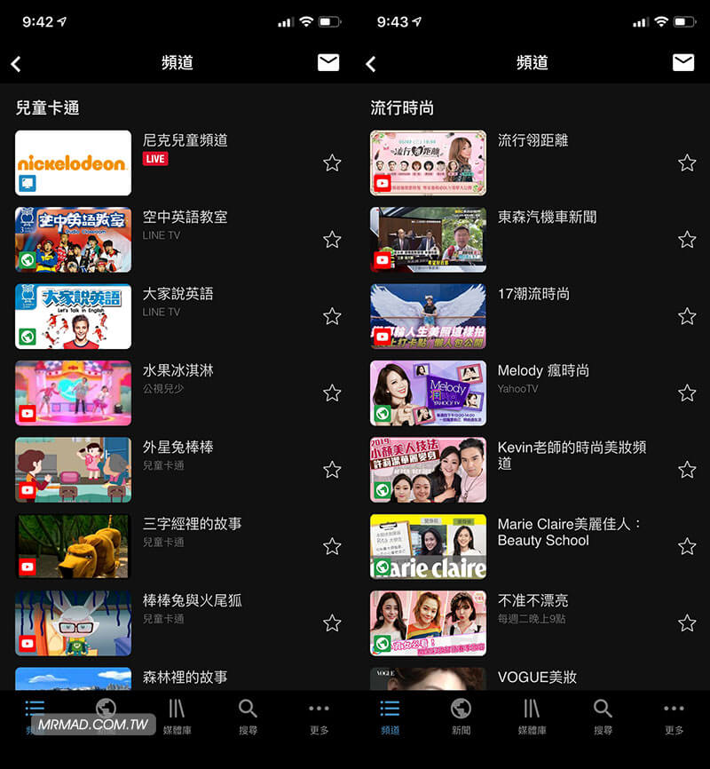 免費第四台 MixerBoxTV 操作介紹9