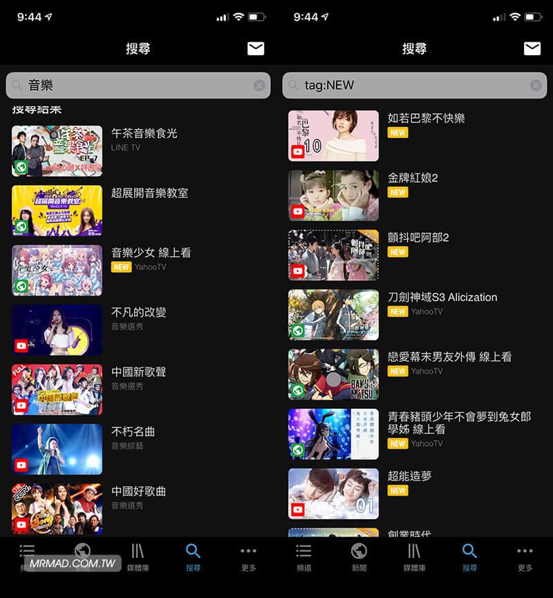 免費第四台 MixerBoxTV 操作介紹13