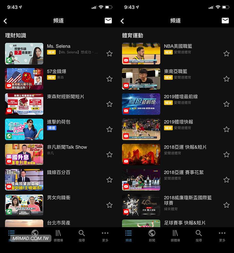 免費第四台 MixerBoxTV 操作介紹10