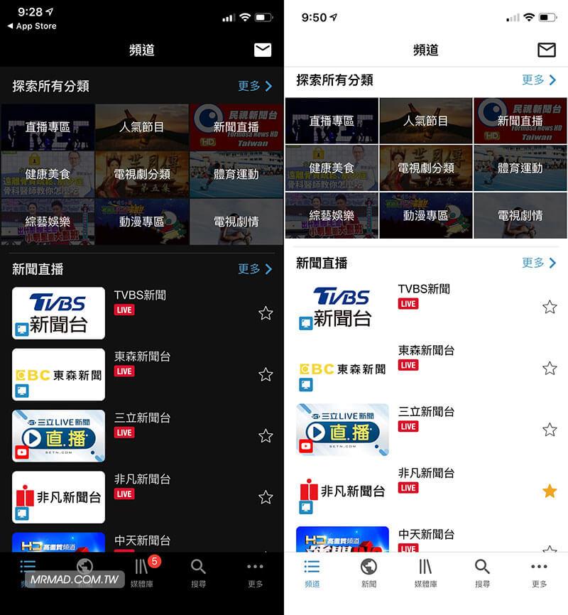 免費第四台 MixerBoxTV 操作介紹16