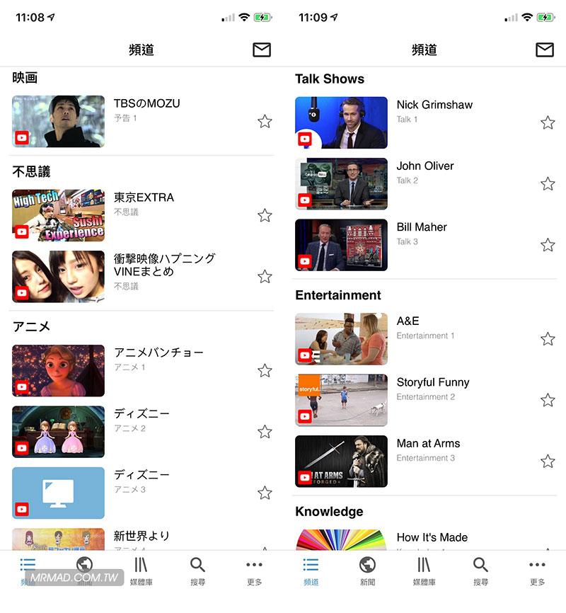 免費第四台 MixerBoxTV 操作介紹15