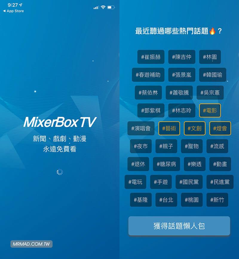 免費第四台 MixerBoxTV 操作介紹1