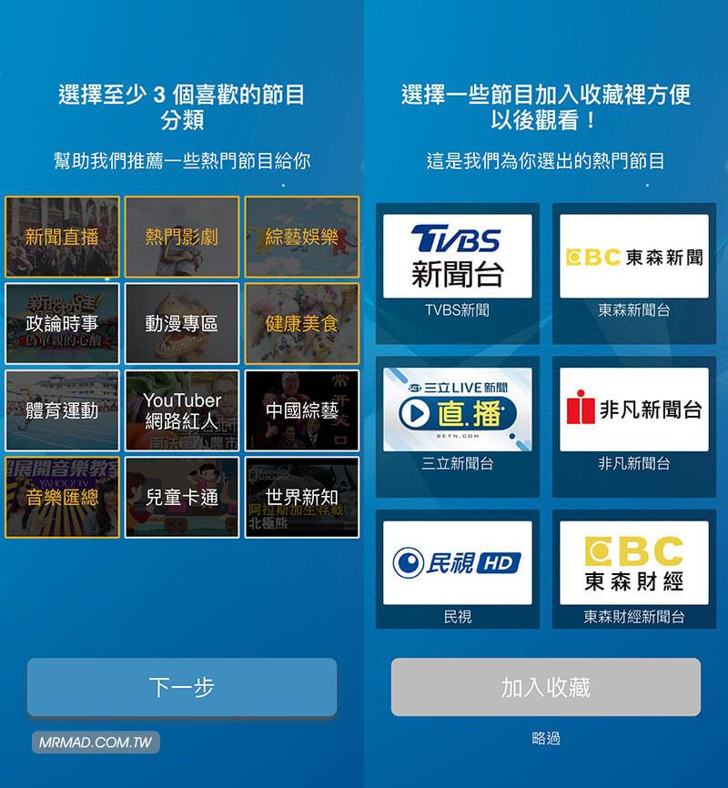 免費第四台 MixerBoxTV 操作介紹2