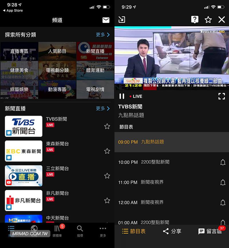 免費第四台 MixerBoxTV 操作介紹3