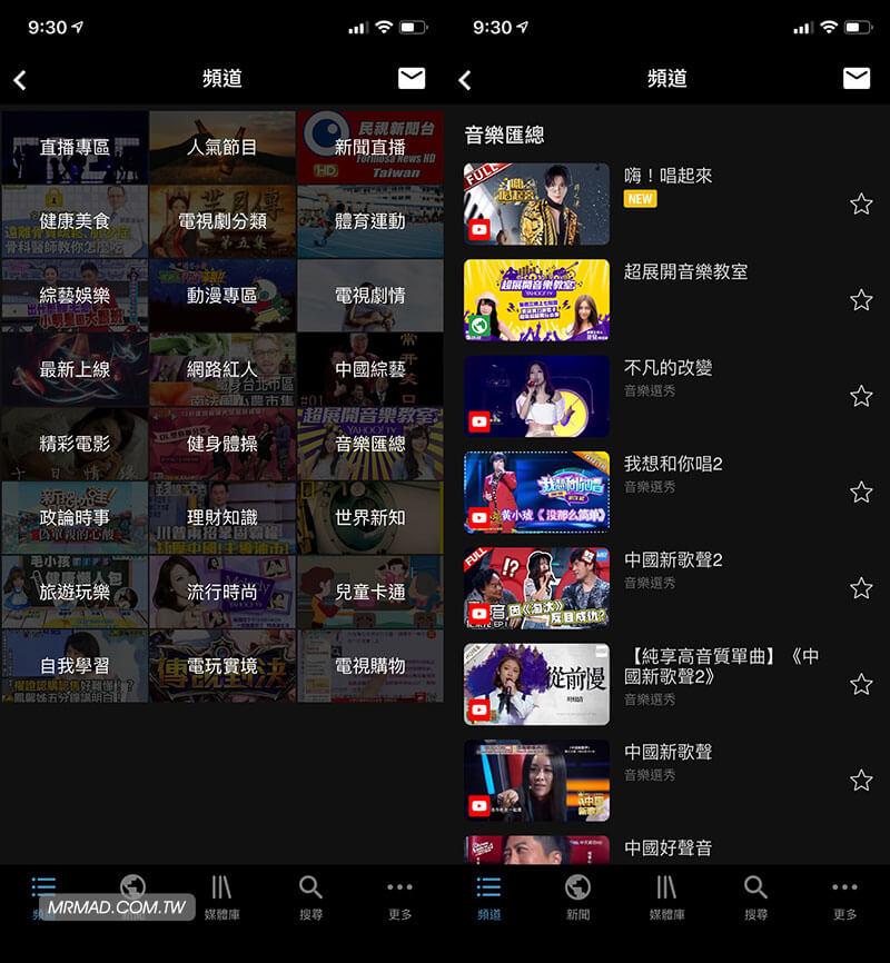 免費第四台 MixerBoxTV 操作介紹4