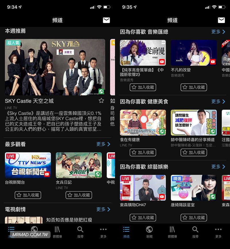 免費第四台 MixerBoxTV 操作介紹5