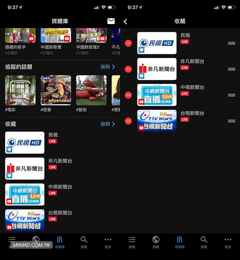 免費第四台 MixerBoxTV 操作介紹12