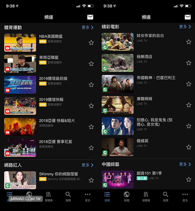 免費第四台 MixerBoxTV 操作介紹6