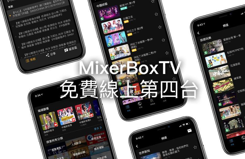 MixerBoxTV 免費第四台電視劇、韓劇、新聞直播、動漫、電影線上免費看