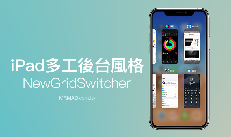 iPhone App多工處理也能實現 iPad 風格,用 NewGridSwitcher 輕鬆改變