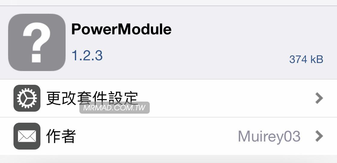 PowerModule 插件安裝教學