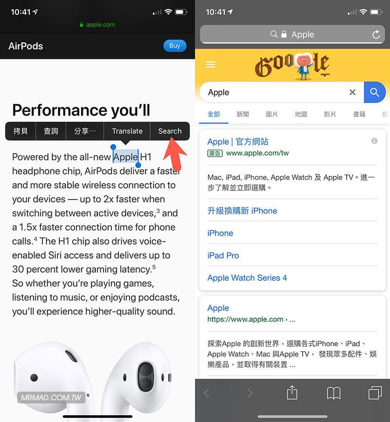 增強iOS 補助功能!Selector 選取文字立即實現 Google 翻譯和搜尋