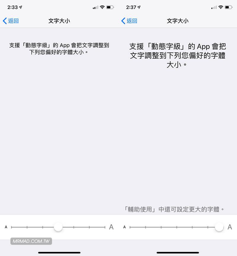 解決Siri 捷徑 Widget 小工具顯示問題2
