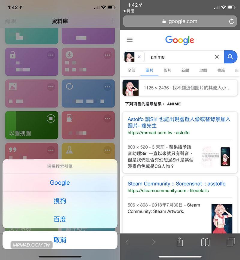Google 以圖搜圖直接透過 iPhone 捷徑也能輕鬆實現,支援百度、搜狗