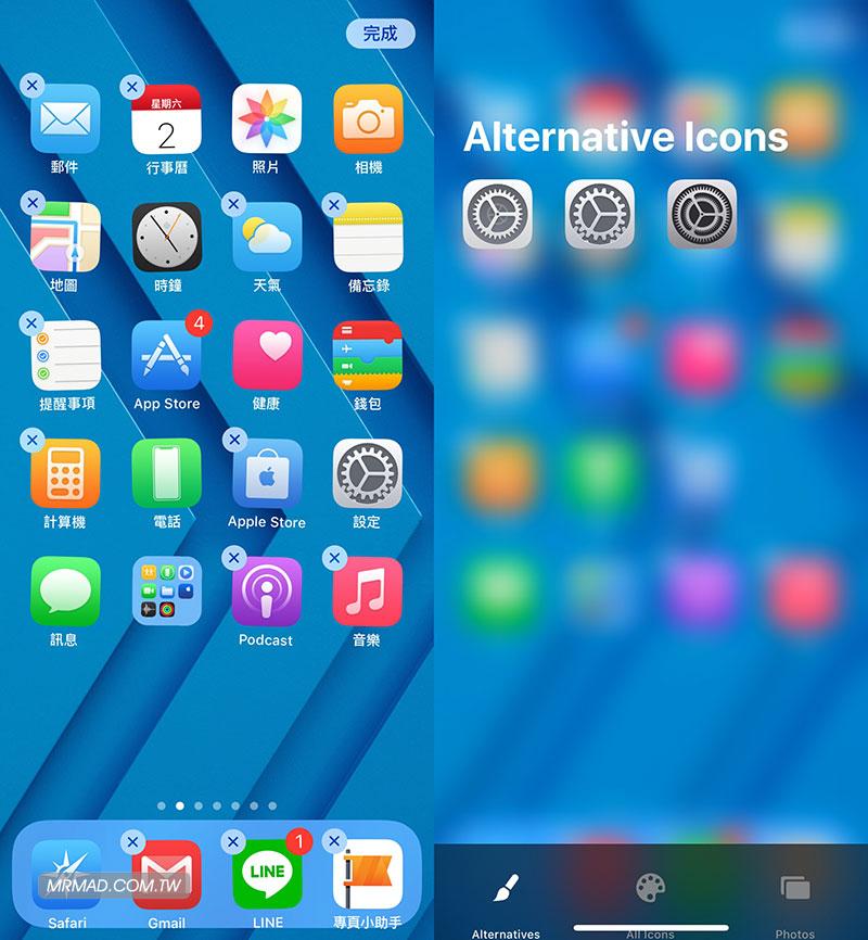 針對單 App 圖示更換風格1