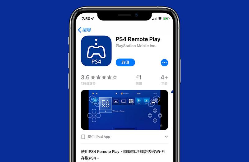 PS4 Remote Play 終於登陸 iOS 版,iPhone 和 iPad 也能玩 PS4 遊戲1