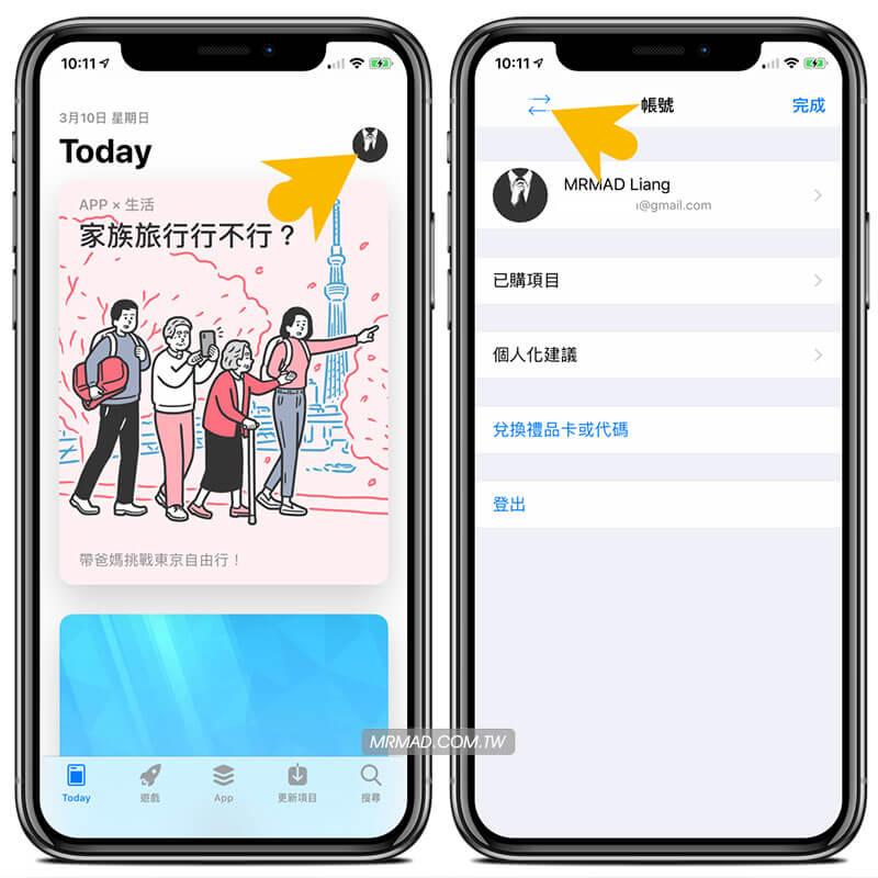 StoreSwitcher 2 多國 Apple ID 帳號快速切換工具,一鍵切換其他國家帳號1