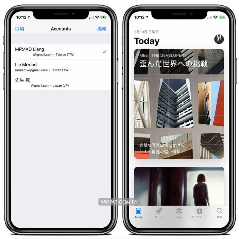 StoreSwitcher 2 多國 Apple ID 帳號快速切換工具,一鍵切換其他國家帳號2