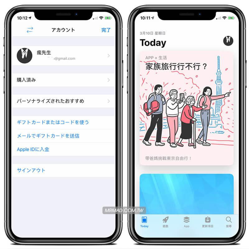 StoreSwitcher 2 多國 Apple ID 帳號快速切換工具,一鍵切換其他國家帳號3