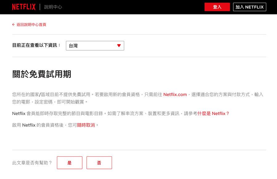 台灣地區 Netflix 免費一個試用期偷偷被取消
