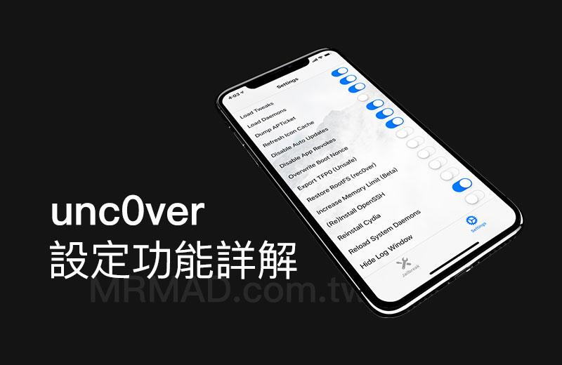 unc0ver 越獄工具設定功能說明與用法