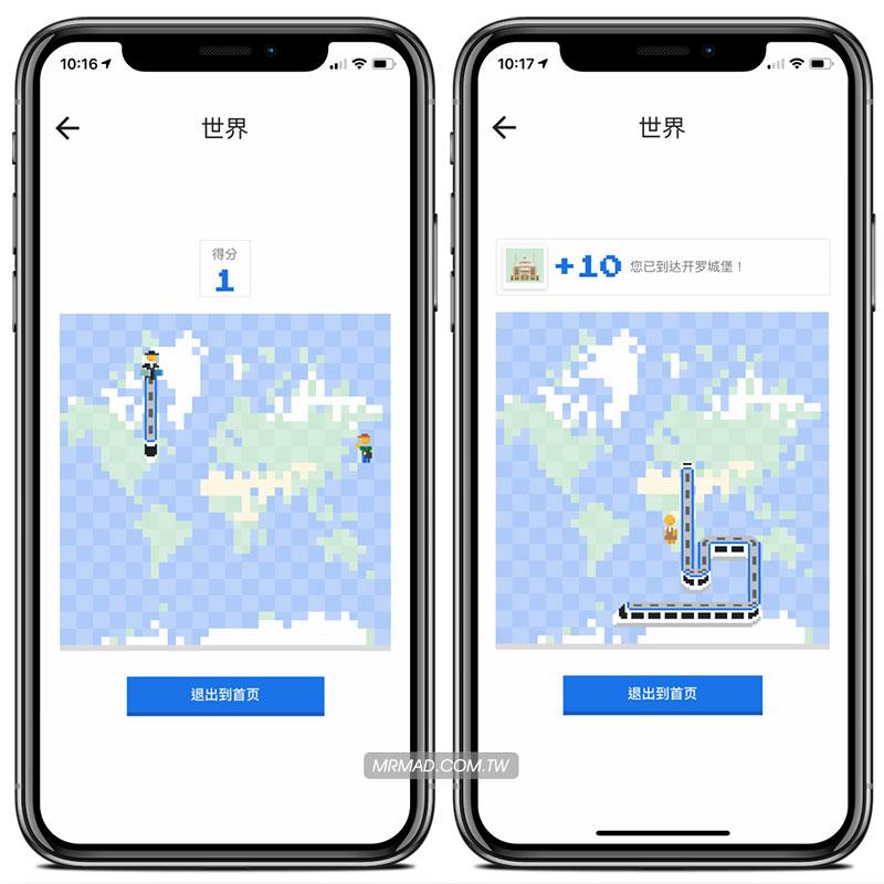 2019 Google Maps 愚人節《貪食蛇遊戲》4