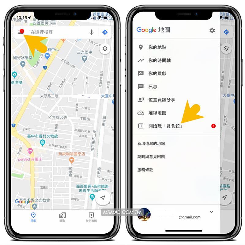 2019 Google Maps 愚人節《貪食蛇遊戲》1