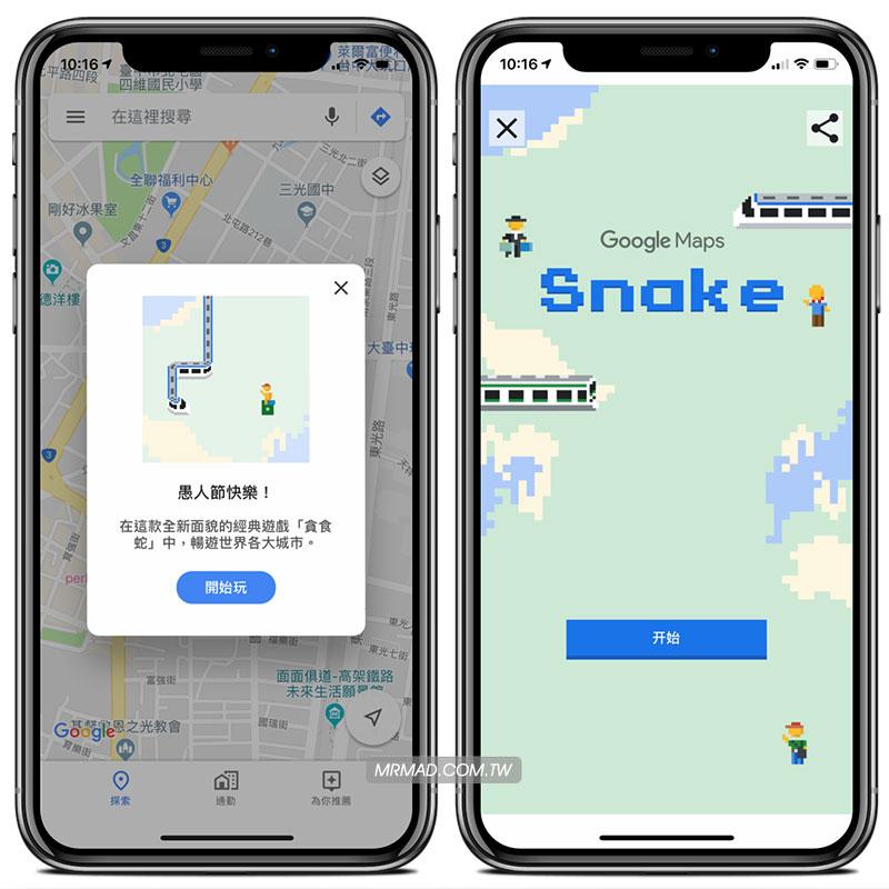 2019 Google Maps 愚人節《貪食蛇遊戲》2