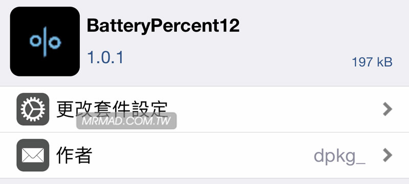 BatteryPercent12透過軟體源安裝教學