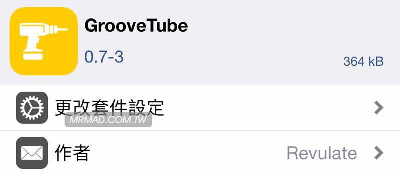 GrooveTube 透過軟體源安裝教學