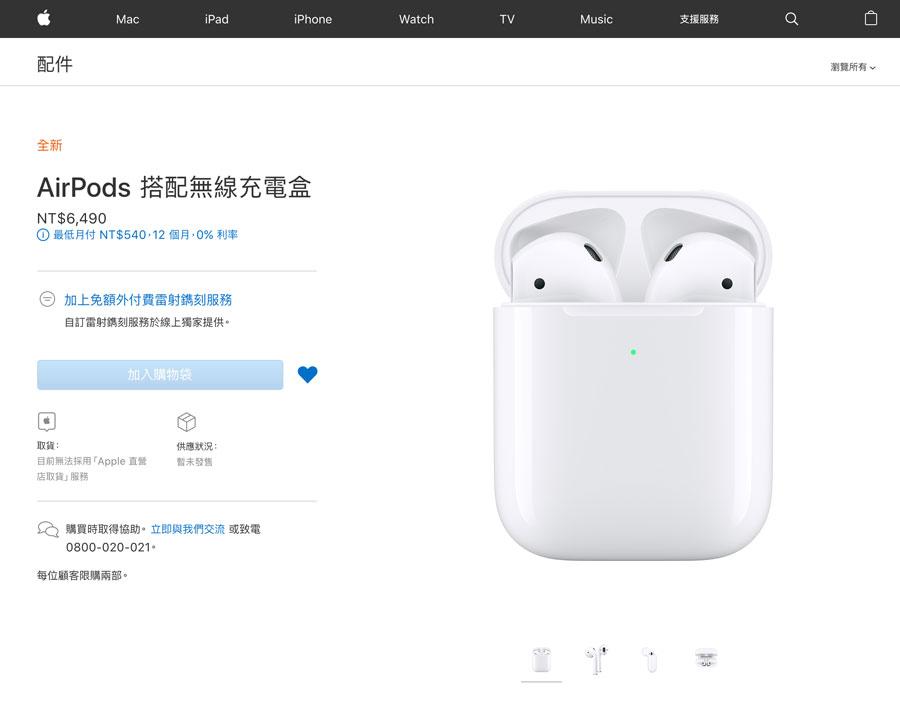 第二代 AirPods 有線充電版台灣蘋果官網搶先正式開賣